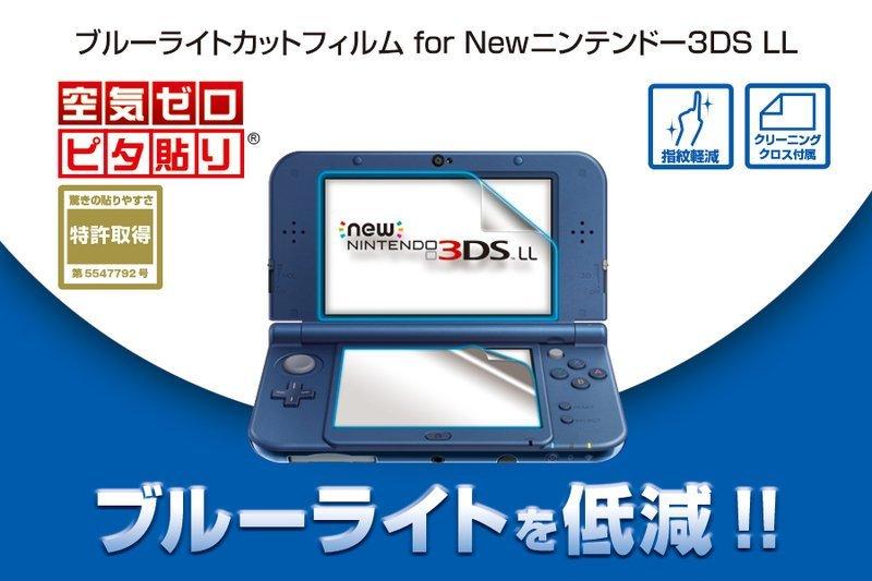 NEW 3DSLL 螢幕保護貼 保護貼 主機 直 100元 桃園《蝦米小鋪》
