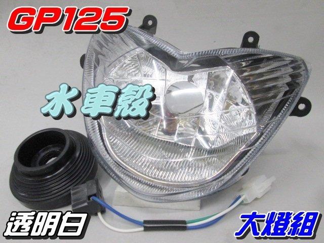 【水車殼】光陽 GP125 奔騰V2 大燈組 白色 $500元 GP 奔騰 V2 可調整 前大燈 前燈組 可加購H4燈泡