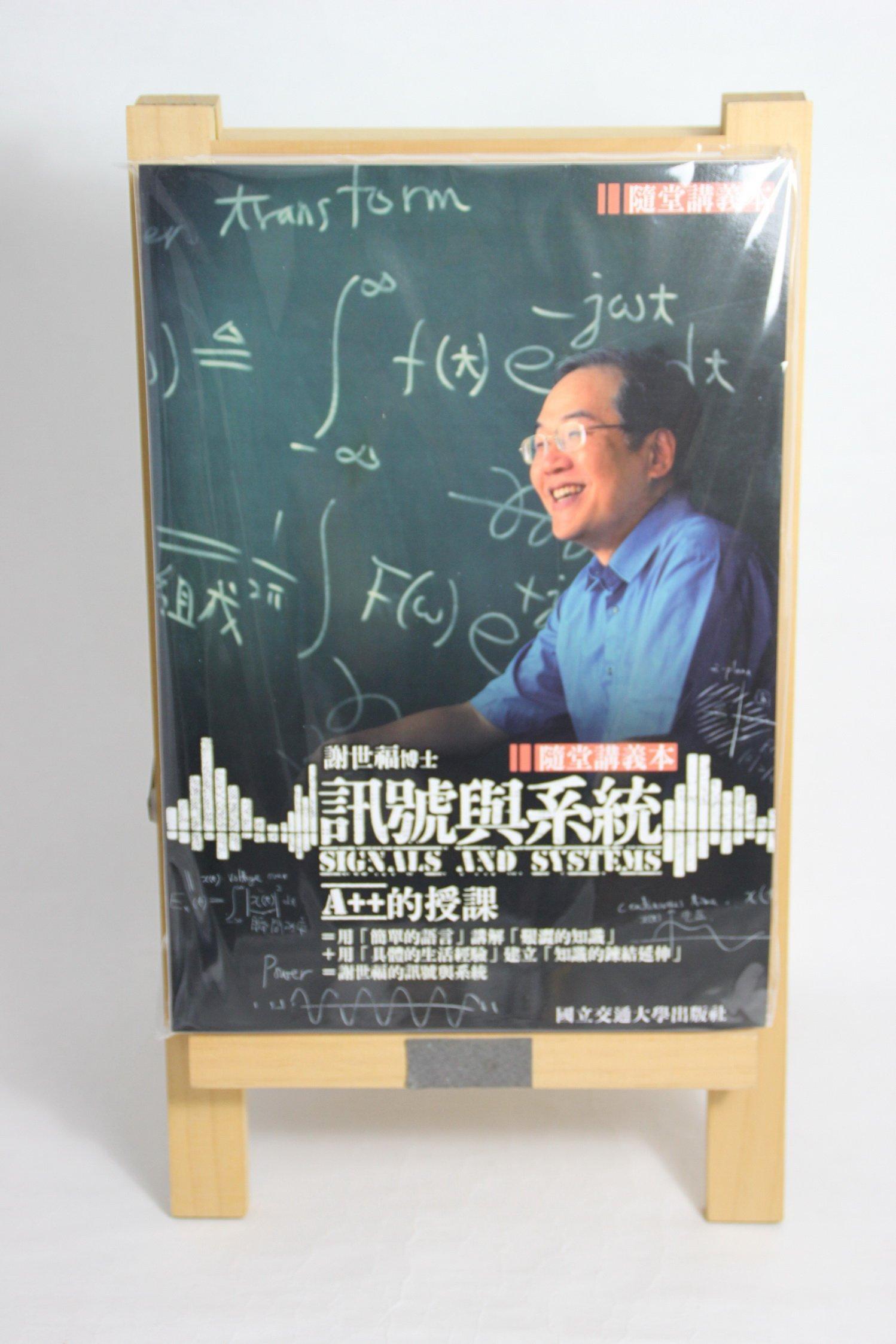 訊號與系統 電子書 10片DVD 1本講義 (有膠膜) 謝世福 國立交通大學4680470600610
