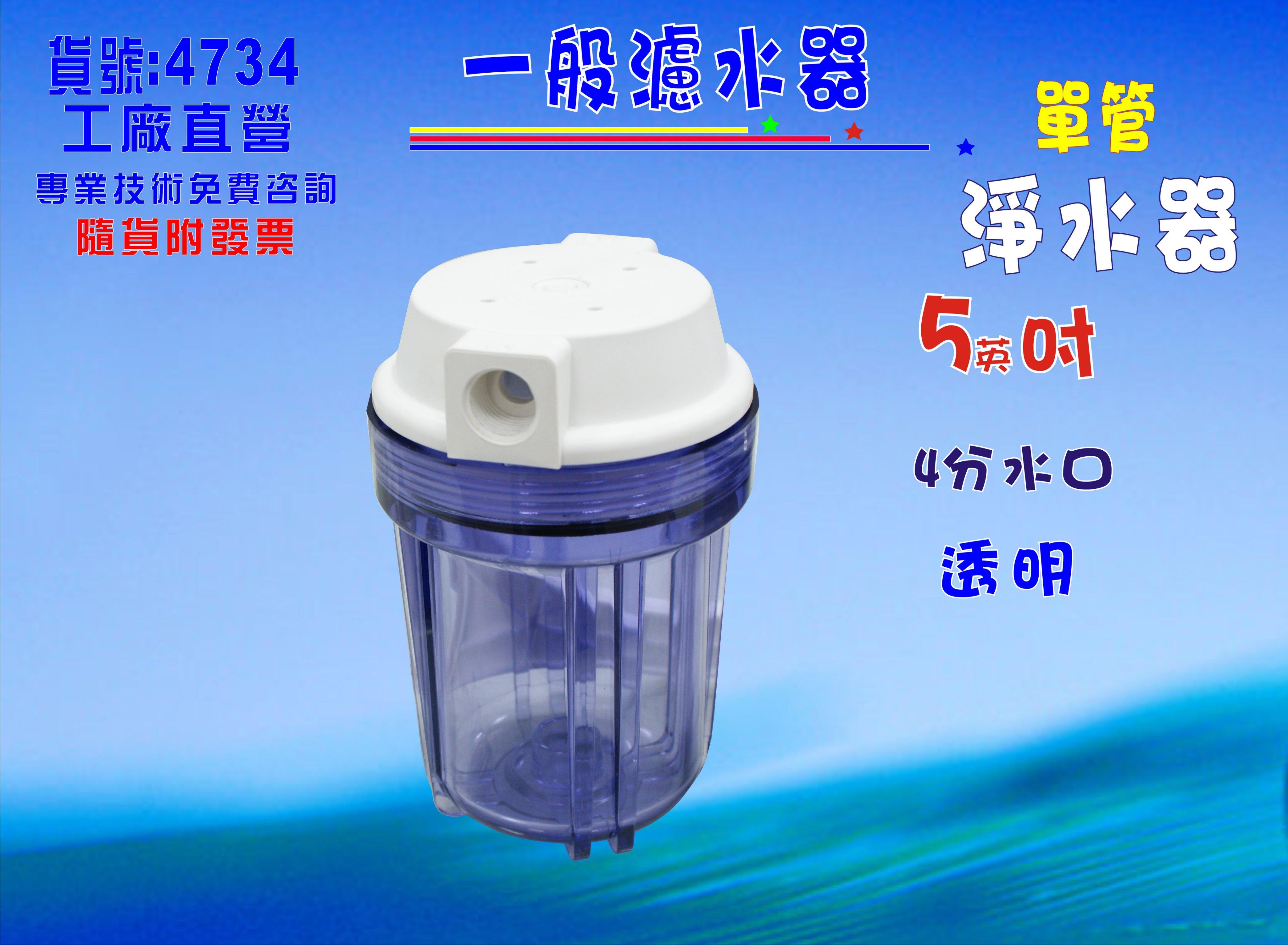 【七星洋淨水】5英吋透明濾殼4分.5英吋PP綿濾心.RO濾水器.淨水器.魚缸濾水.電解水機.水塔過濾器.貨號:4734
