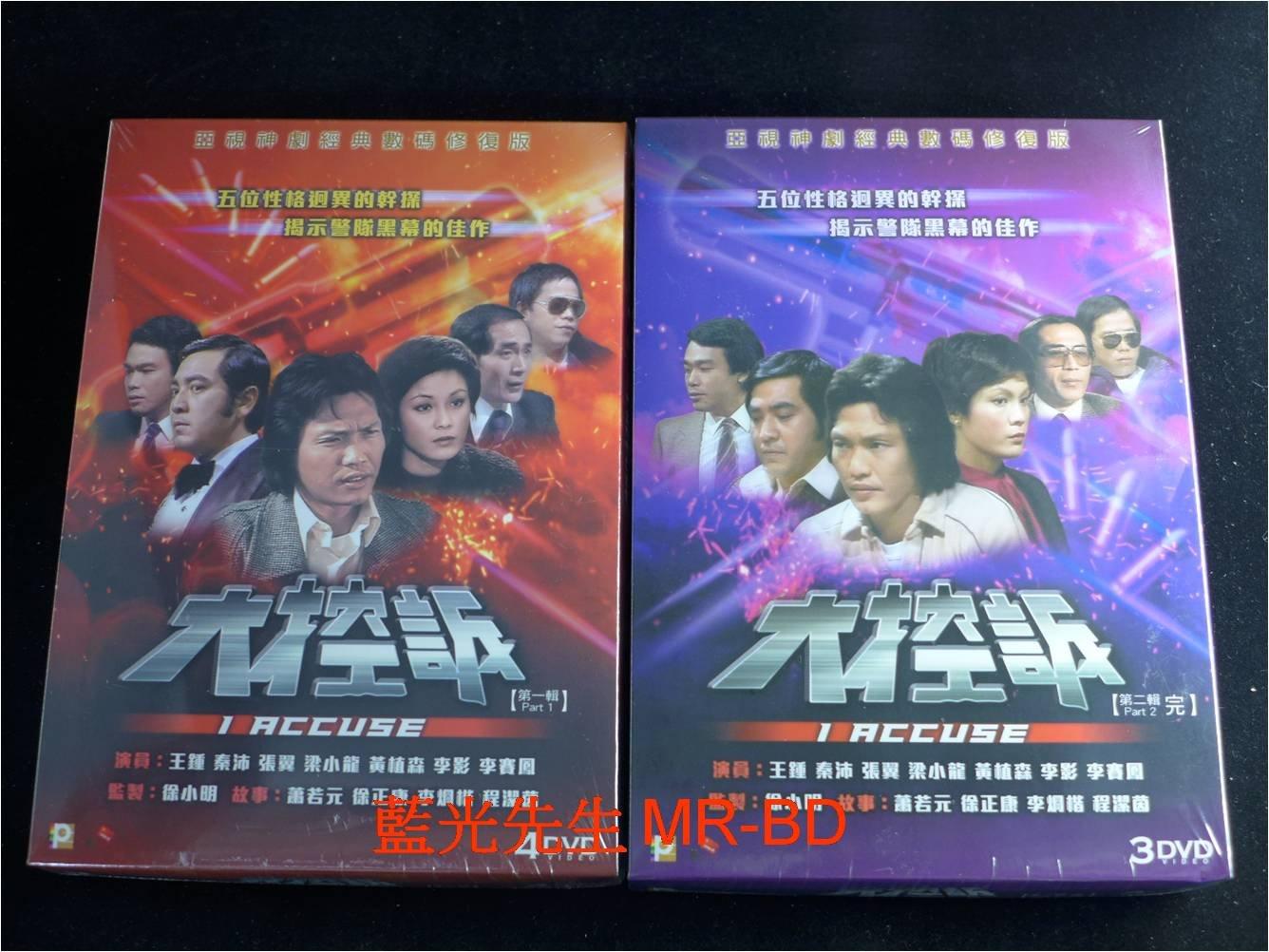 [DVD] - 大控訴 I Accuse 1-25集 七碟數碼修復版