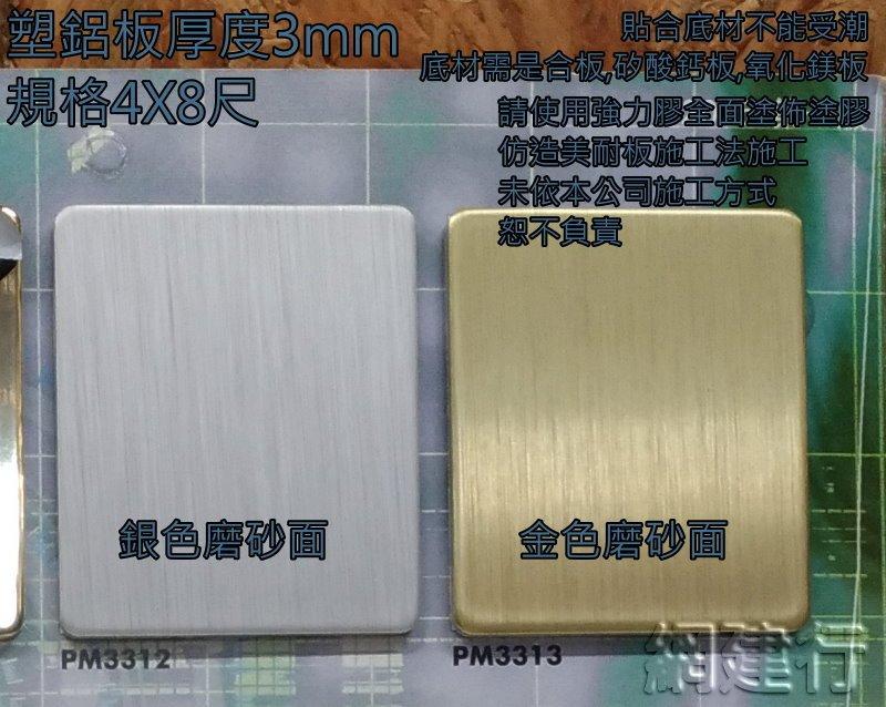 網建行 ㊣ 品牌 塑鋁板 鋁複合板 4X8尺-3mm厚 每片3350起 (特定型號 見說明) 店面裝潢 外牆裝飾板 壁板