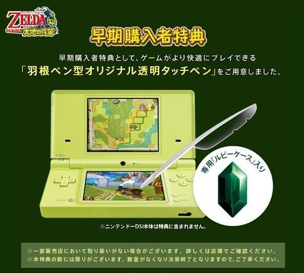 NDS 薩爾達傳說 大地汽笛 預約特典 羽毛造型觸控筆 (不含NDS遊戲片,不含NDS主機) 全新品