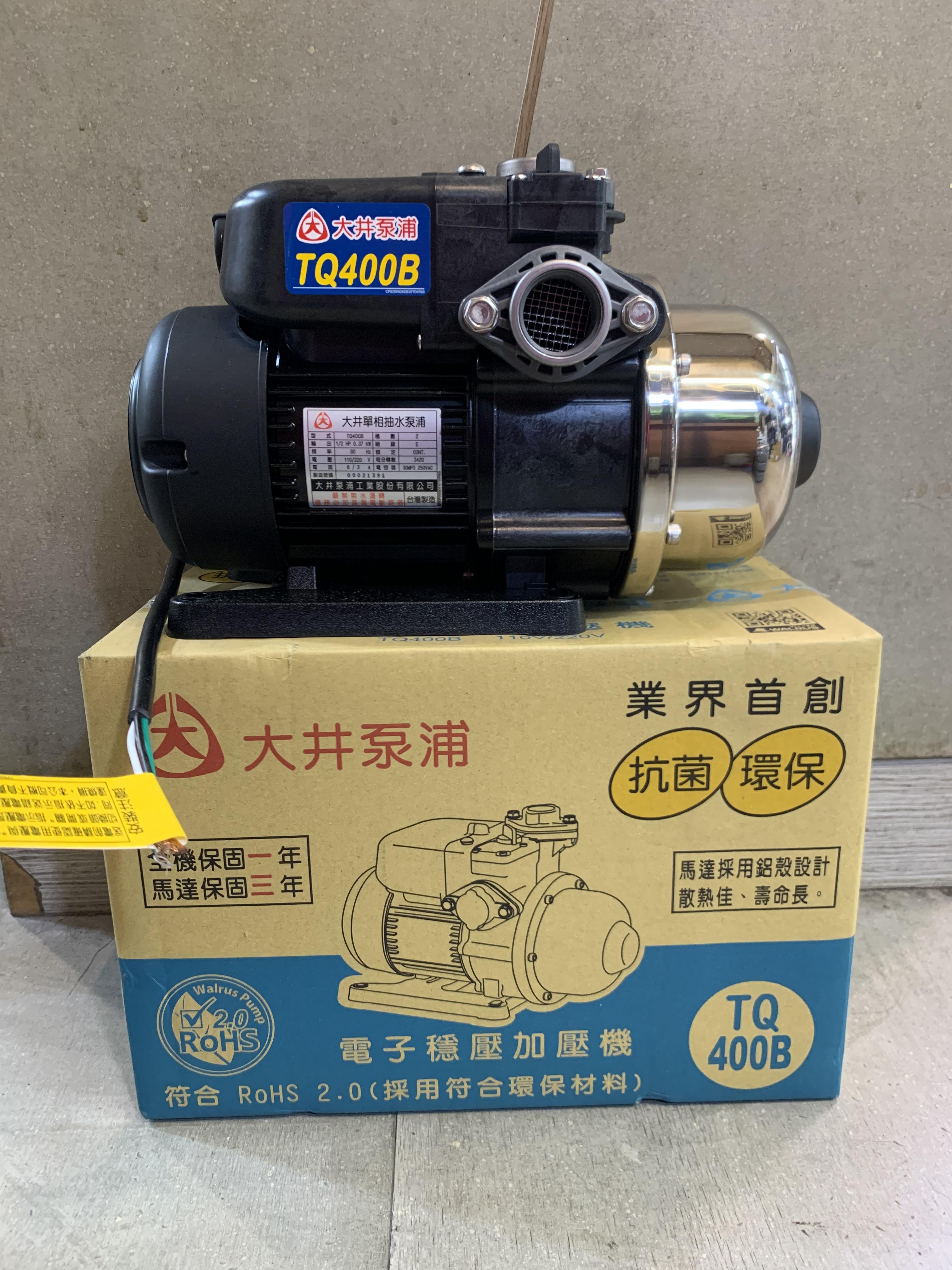 DIY水電材料 大井TQ400B-1/2HP電子穩壓加壓機/不生鏽抽水馬達/電子恆壓機
