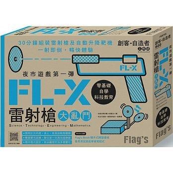 【大享】Flags創客.自造者工作坊 夜市遊戲第一彈-FL-X 雷射槍大亂鬥4712946750715旗標FM615A