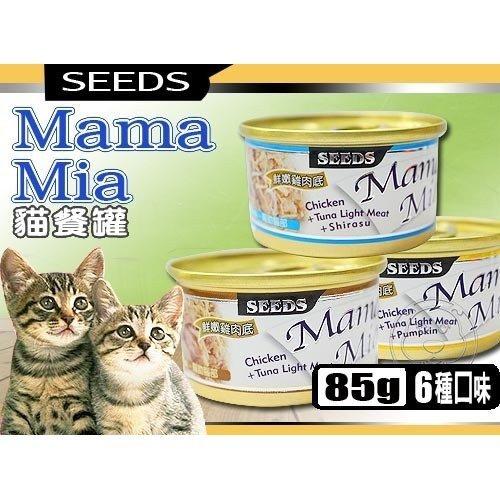 【🐱🐶培菓寵物48H出貨🐰🐹】seeds》MAMAMIA 貓餐罐 85g (6種口味)貓罐特價20元自取不打折