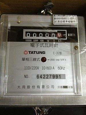 含稅《電料專賣》》大同 單相三線式E-31 電子式 電表 20(80)A 110V/220V 套房