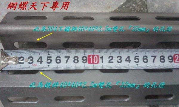 網螺天下※304不鏽鋼角鋼、沖孔角鐵40*40*2.5mm『雙』孔,孔洞示意圖『35mm』孔徑,每支3米349元