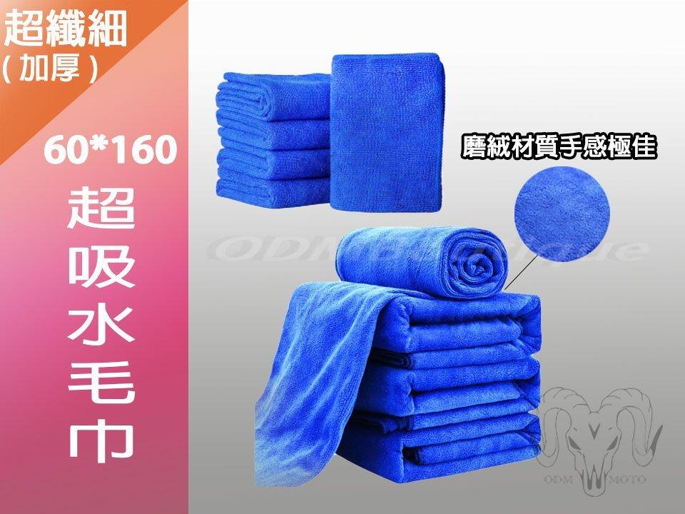 【ODM】160*60 超大 加厚加絨吸水巾 強吸附 洗車布 洗車毛巾 擦車布 美容 黏土 鹿皮巾 抹布 超細纖維洗車巾