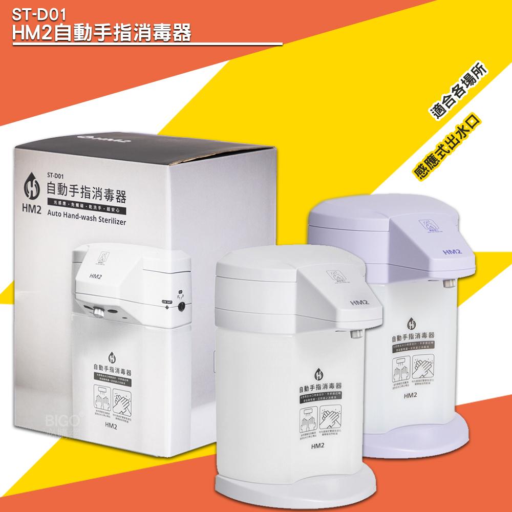 國人研發 HM2 ST-D01自動手指消毒器 台灣製 感應式 給皂機 洗手器 酒精機 消毒抗菌 手部清潔 清潔 居家防疫