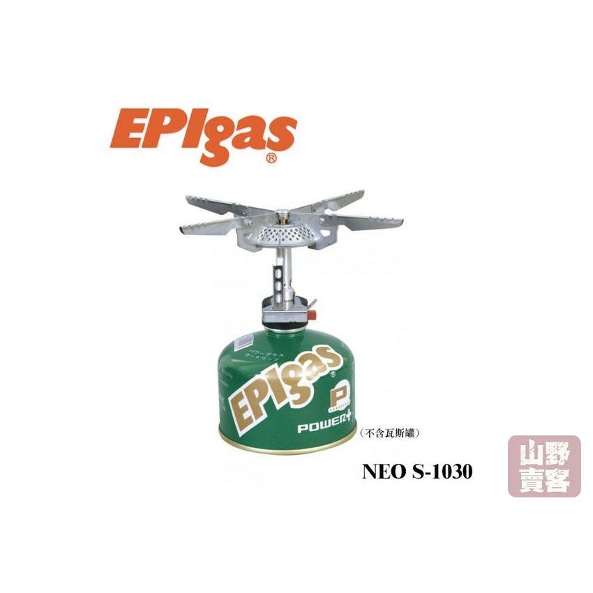 【山野賣客】EPIgas 登山爐Stove NEO 不鏽鋼/185g/4000kcal/132*82*84mm S-1030