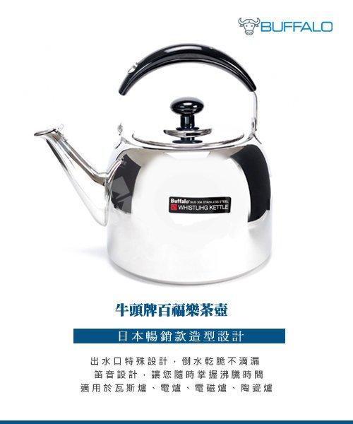 【 價直營可 】 牛頭牌百福樂茶壺(3L)>304不銹鋼日式笛音壺>茶壺>水壺> 瓦斯爐>電爐>電磁爐等