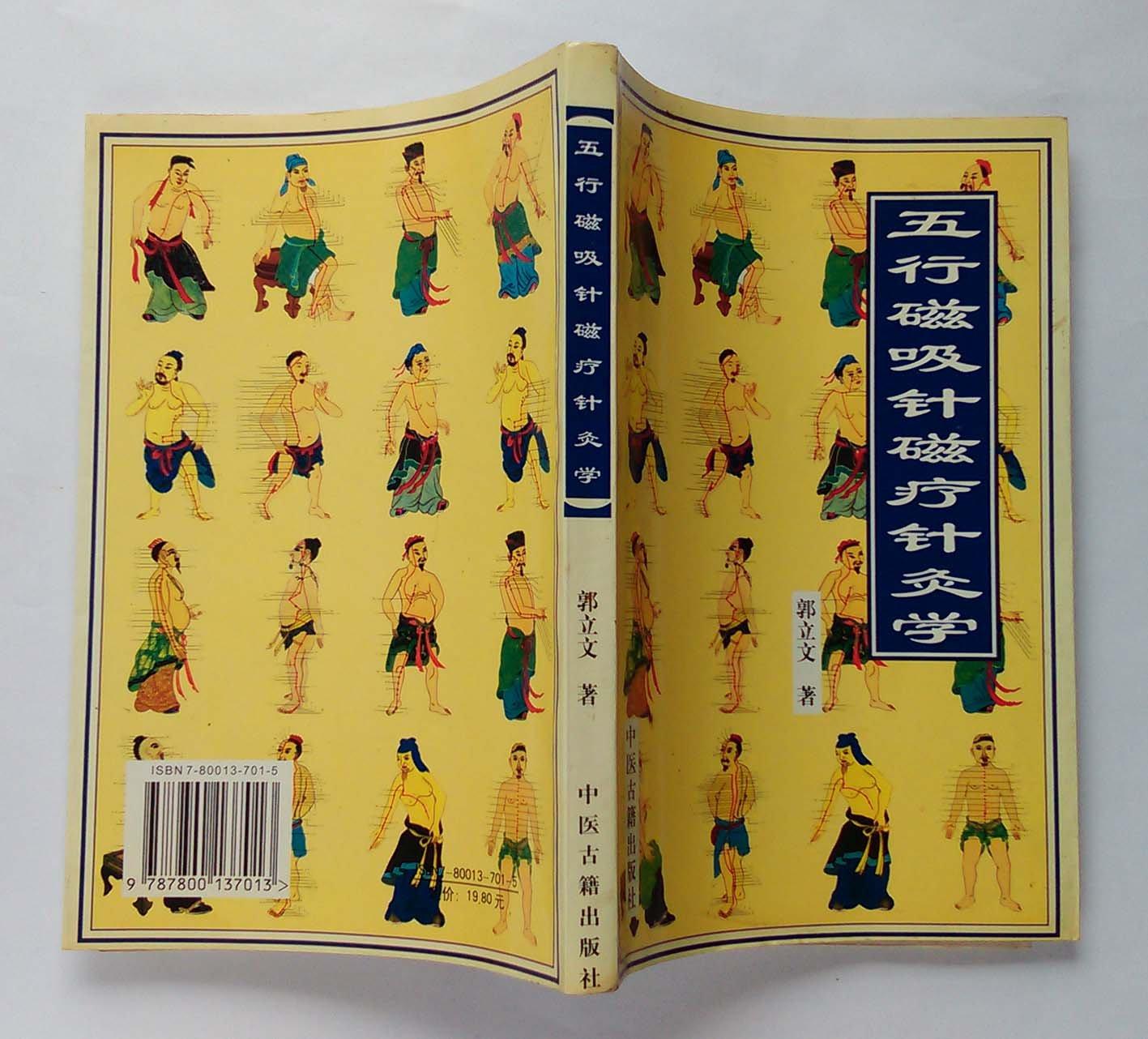 五行磁吸針磁療針灸學 / 郭立文 / 中醫古籍出版社