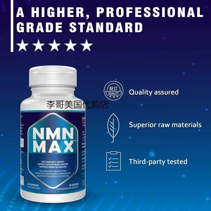 【靈靈美澳代購】美國NMN24000 MAX 煙酰胺單核苷酸NAD補充劑基因修復港NMN9000