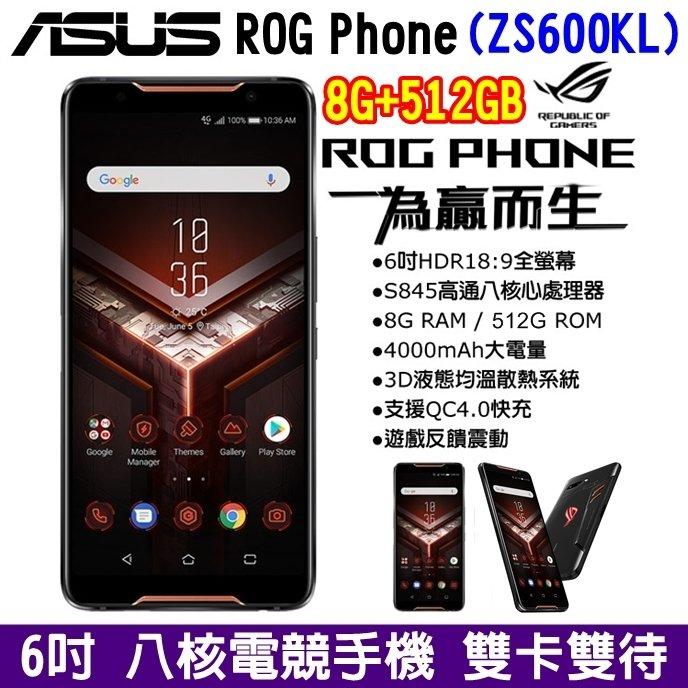 《網樂GO》ASUS ROG Phone 512GB ZS600KL 6吋 八核心 電競手機 雙卡雙待 大電量 指紋辨識