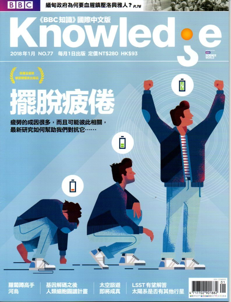 【BBC知識 Knowledge 國際中文版77期】2018年1月,定價280元/續訂160元。