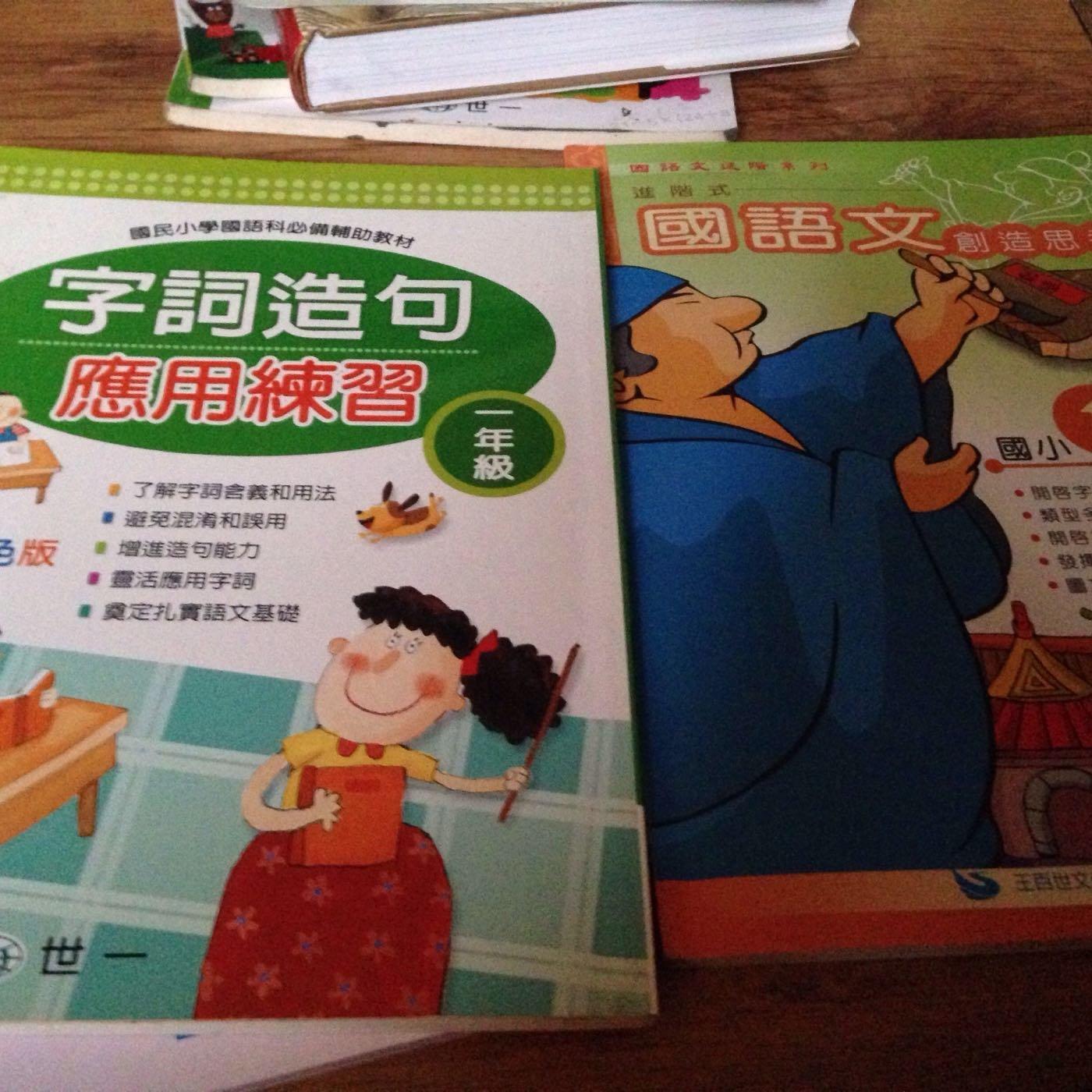 一年級國語文創造思考作文應用自學書