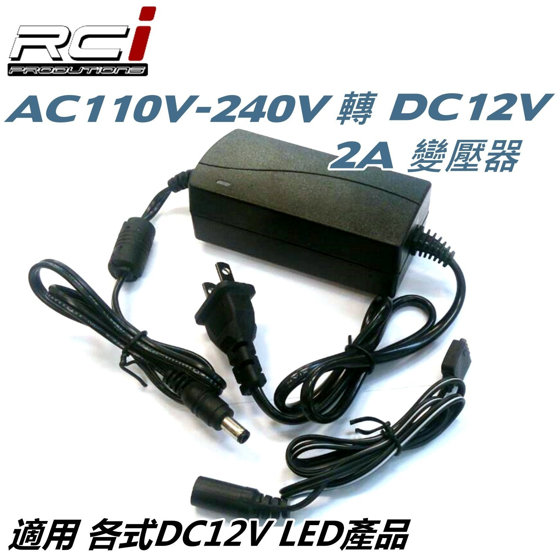 RCI HID LED  LED 變壓器 家用電110-240V轉DC12V-2A  居家照明 裝潢 模型 展覽用