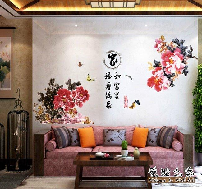 壁貼 ☆壁貼之家☆三代3XL 162x80 公分 【家和富貴 MJ 8032 】可重複不傷牆 壁貼 送刮板+水平儀 新年