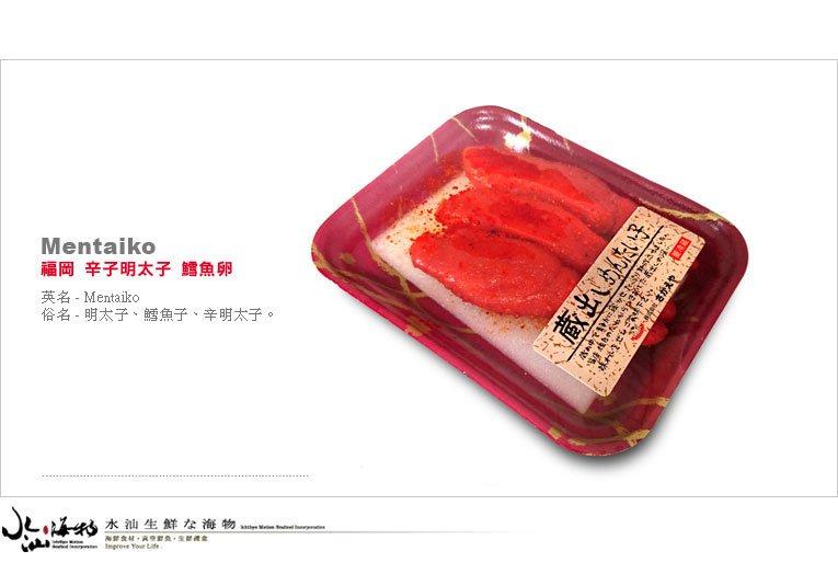 【水汕海物】來自九州 產地直送 辛子明太子 鱈魚卵  傳奇美味 。『實體店面、品質保證』