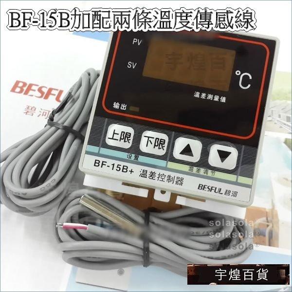 《宇煌》太陽能溫差控制器微電腦雙傳感線溫差儀BF-15B加配兩條溫度傳感線_G8CP