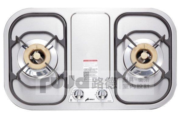 【路德廚衛】豪山牌ST-2173 不鏽鋼雙口歐化檯面爐 (有效節省瓦斯用量,自動熄火安全裝置)
