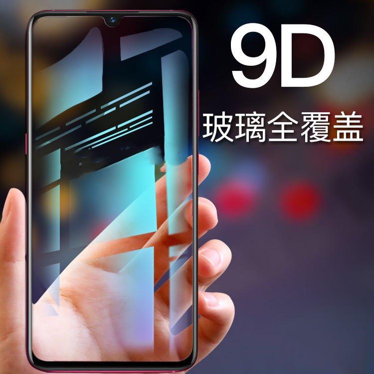 9D 5D iPhone SE2 11 X XR XS Max I6 I7 I8 Plus  玻璃貼 鋼化膜 保護貼