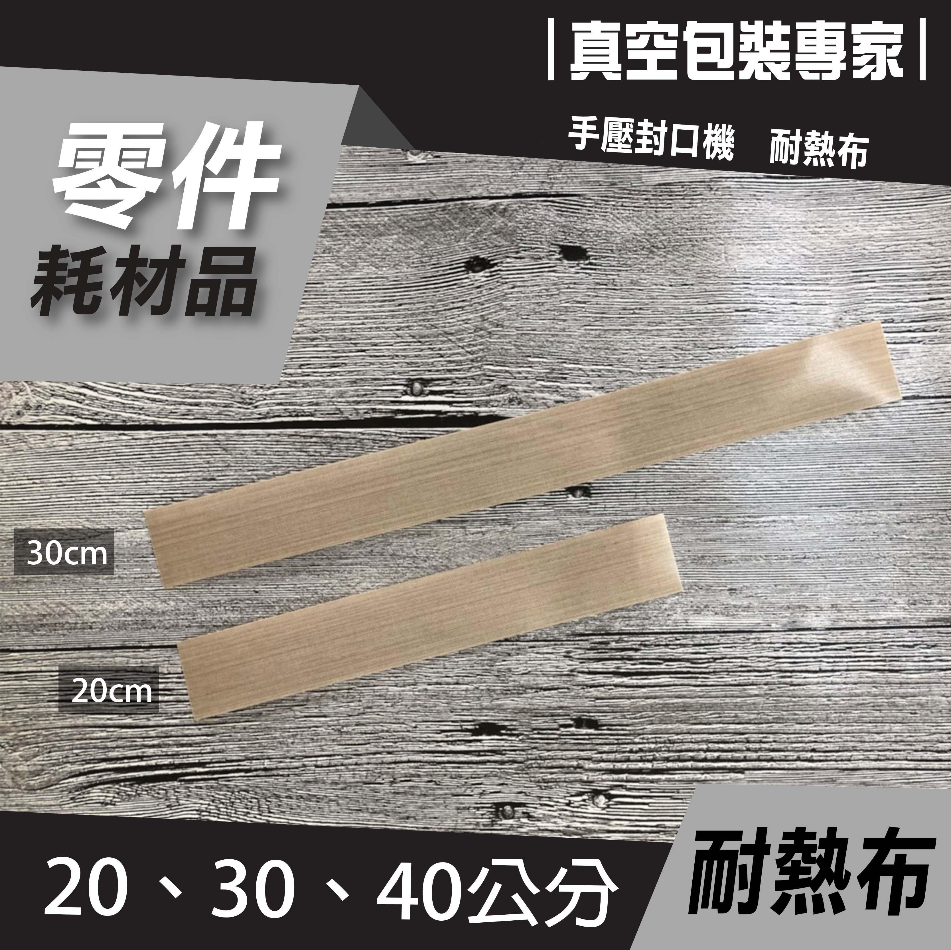 20公分手壓封口機 零件 隔熱布 5條1組 美國 耐用 客製化 耐熱布 鐵氟龍布