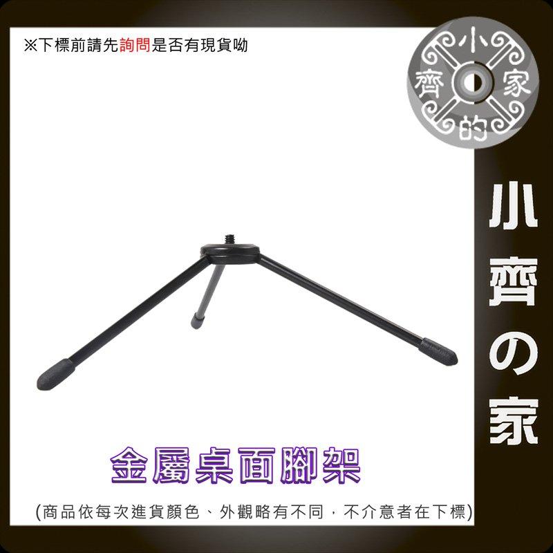 JJ17 輕便型 類單眼 微單眼 攝影機 WEBCAM 閃光燈 桌上型 腳架 手機直播 支撐架 三腳架 小齊的家