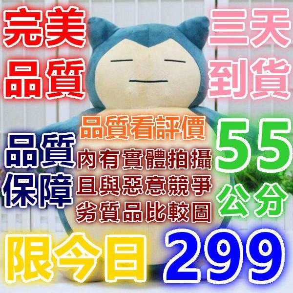 55CM卡比獸抱枕 Pokemon go 神奇寶貝 抱枕 娃娃寶可夢 神奇寶貝球 行動電源 毛絨玩具 情人節禮物 玩偶