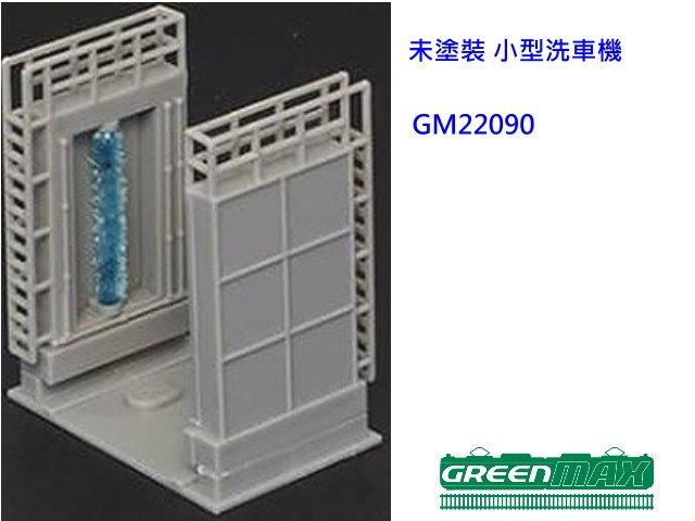 佳鈺精品-GM-N規--2209-未塗裝小型洗車機
