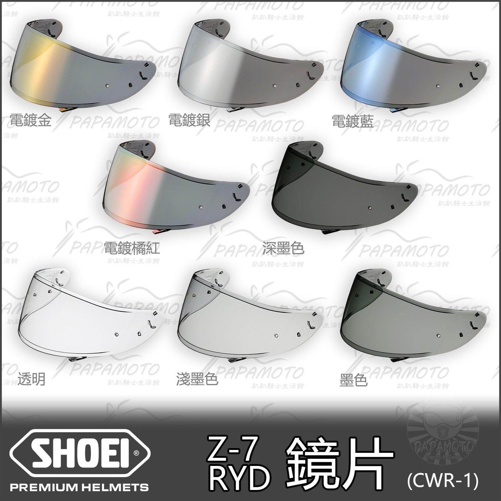 【趴趴騎士】SHOEI Z-7 RYD X-14 鏡片 CWR-1 ( 淺墨 深墨 電鍍銀 電鍍藍 電鍍金 墨片