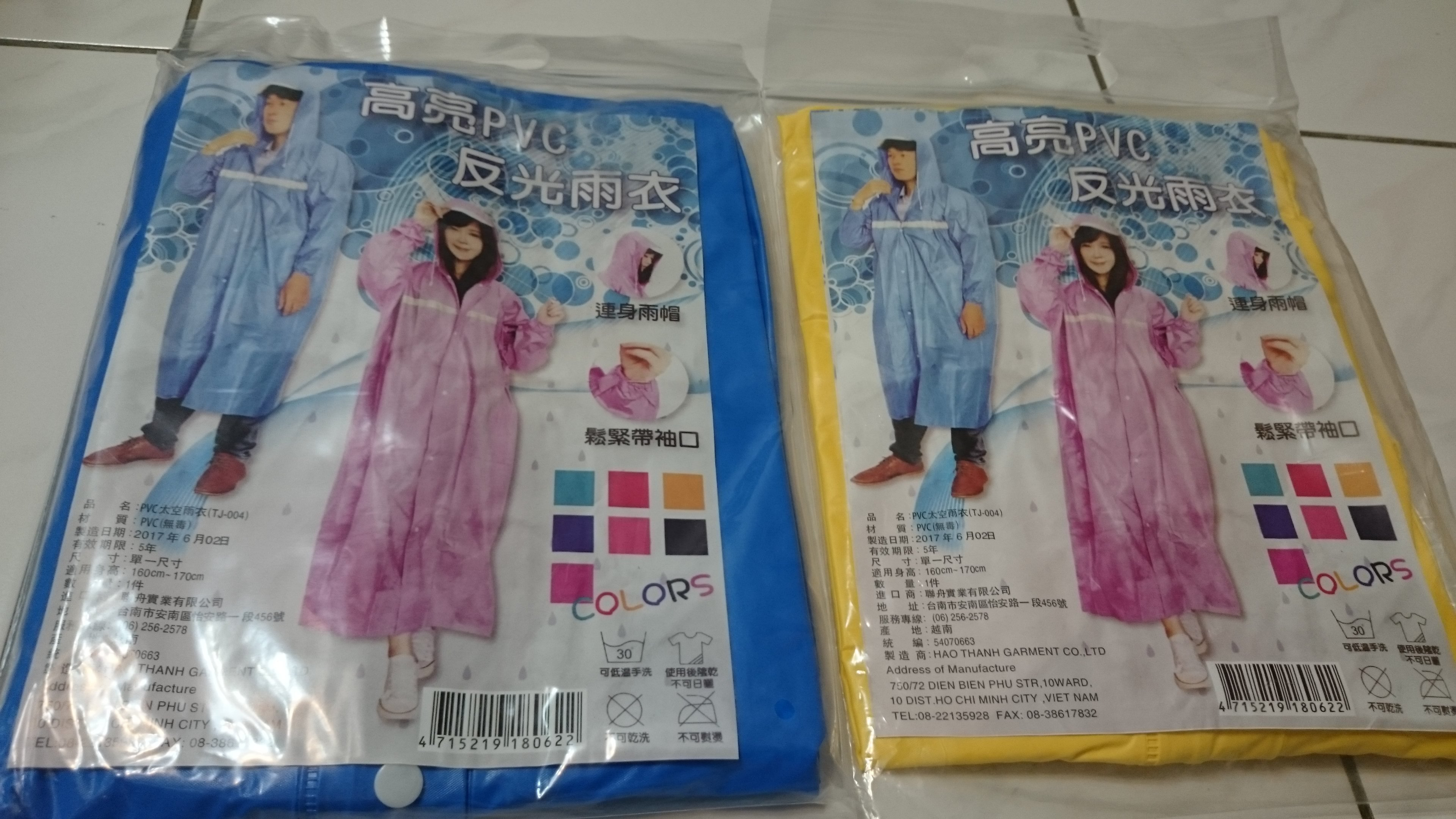 雨衣(夜間安全雨衣及高亮反光雨衣)