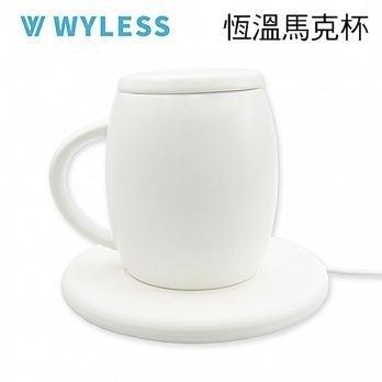 --庫米--wyless 恆溫馬克杯 無線加熱馬克杯 可微波加熱