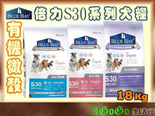☆AGOGO☆BlueBay倍力S30有機微榖的高CP首選狗飼料16KG免運