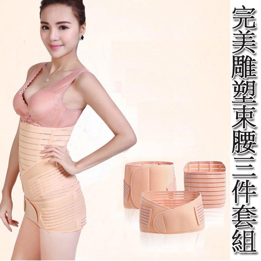 寶媽咪-全新透氣版/加強版三件套組/產後塑身衣/產後束腹帶/束腰帶/束腹帶/骨盆帶/護腰帶