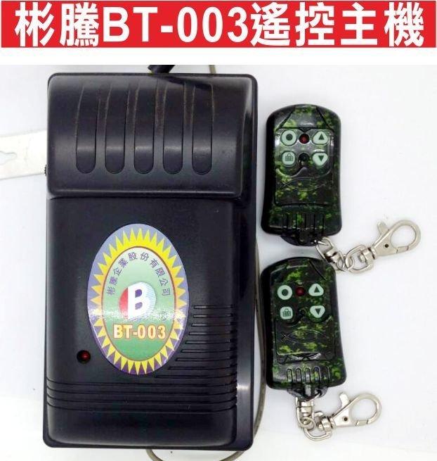 遙控器達人彬騰BT-003捲門主機 可安裝快速捲門 傳統鐵捲門 遙控距離遠 遙控遺失可自行改號 可拷貝 各式主機都有