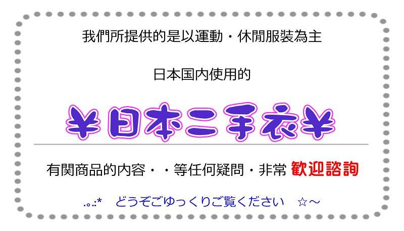 日本二手衣 ★新品入荷★ 現貨供應