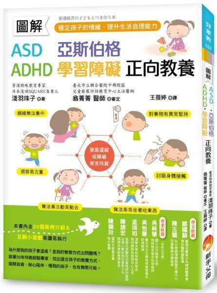 *小貝比的家*圖解 ASD、亞斯伯格、ADHD、學習障礙 正向教養 :穩定孩子的情緒,提升 自理能力