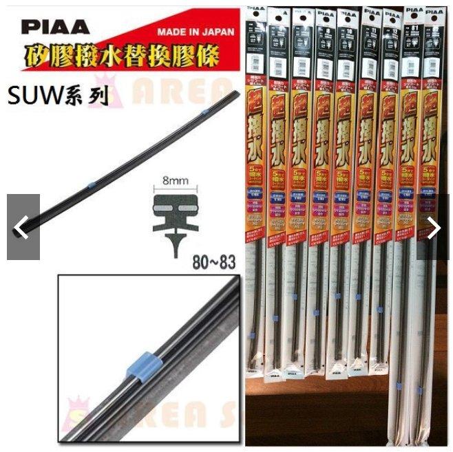 【益迅汽車】PIAA 雨刷條 超撥水 矽膠撥水 雨刷膠條 14~26吋