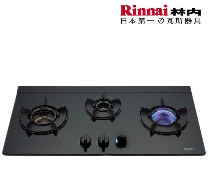 【阿貴不貴屋】林內牌 RB-N312G(B) 三口 內焰火 LED旋鈕 玻璃 檯面爐 內焰瓦斯爐