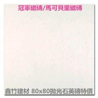 冠軍磁磚/馬可貝里磁磚 80x80拋光石英磚促銷超低特價 來電享優惠 歡迎洽詢 新竹冠軍磁磚