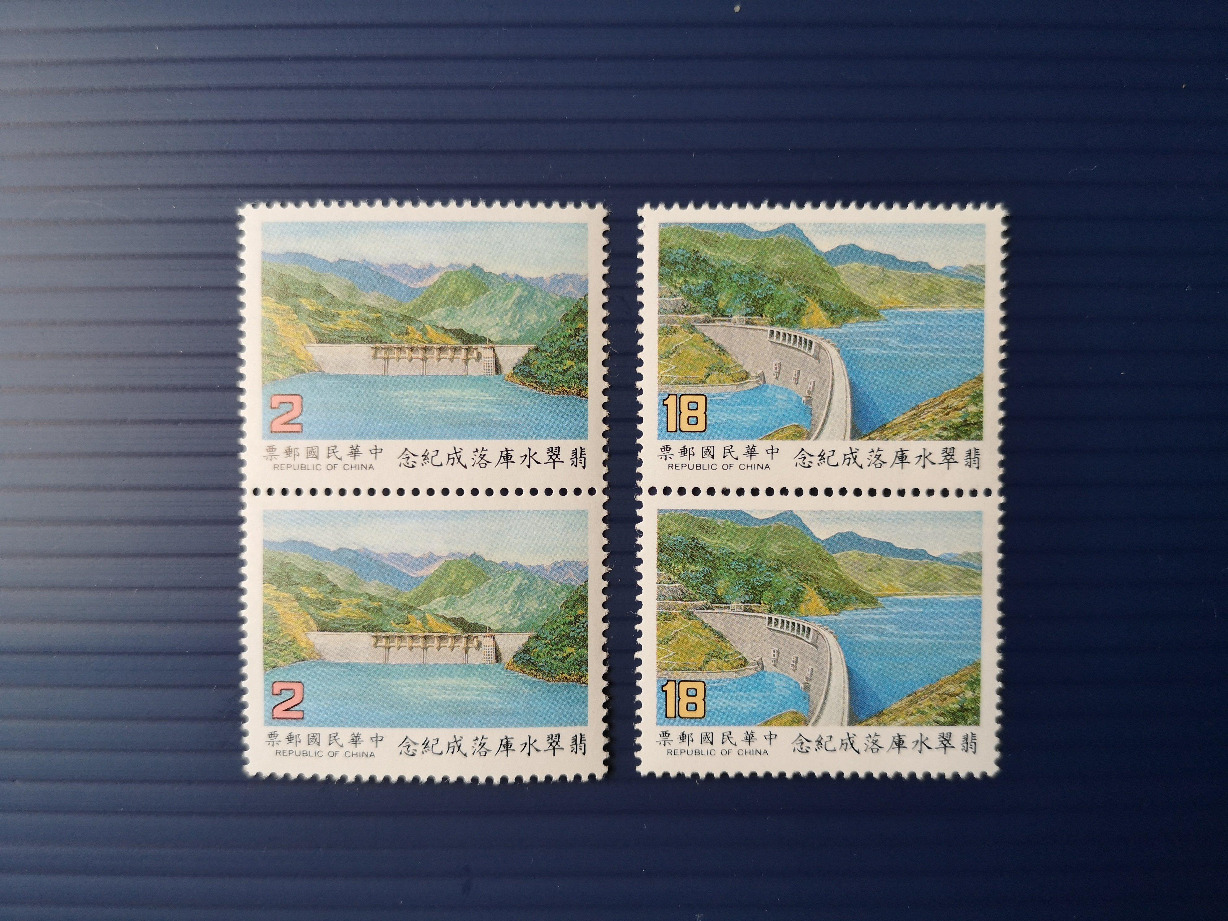 (上品) 翡翠水庫郵票(76年)二套方連