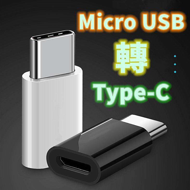 實用推薦  Micro USB 轉 Type-C 轉接頭 OTG Micro母Type-C公 高檔鋁合金材質
