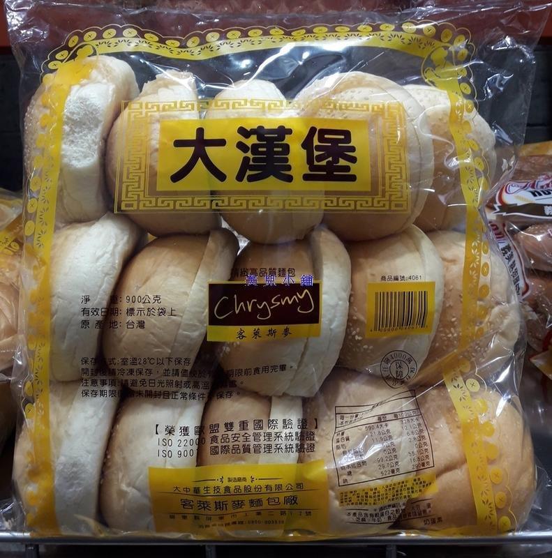 美兒小舖COSTCO好市多代購~CHRYSMY 客萊斯麥 大漢堡/漢堡包(15入/袋,共900g)