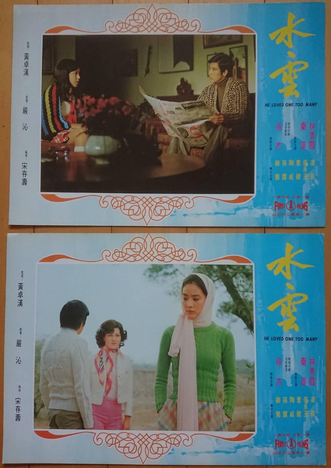 水雲 - 林青霞 秦漢 宋存壽導演 - 台灣原版電影劇照 (1975年)