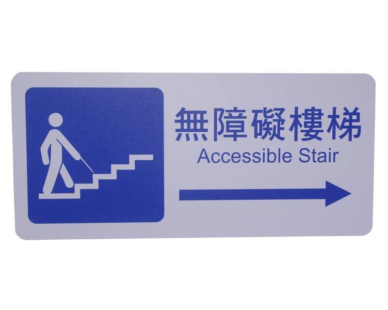 力維新室內指標[H0045] 貼壁式無障礙標示牌 無障礙空間 標示牌 標誌 防焰 無障礙樓梯往右.方向指引.指示