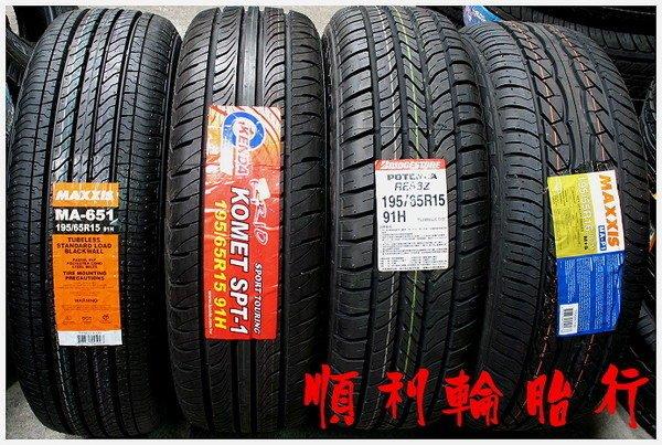 【順利輪胎】建大 KR23 KR30 195-60-15/195-65-15/205-55-16/195-55-15 瑪吉斯 MS800 CEC5 CPC5