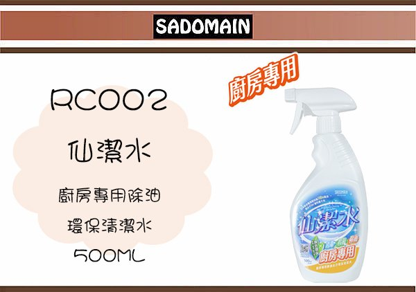 (即急集)買3個免運不含偏遠 仙德曼 RC002 仙潔水 廚房 除油環保清潔水 500ml
