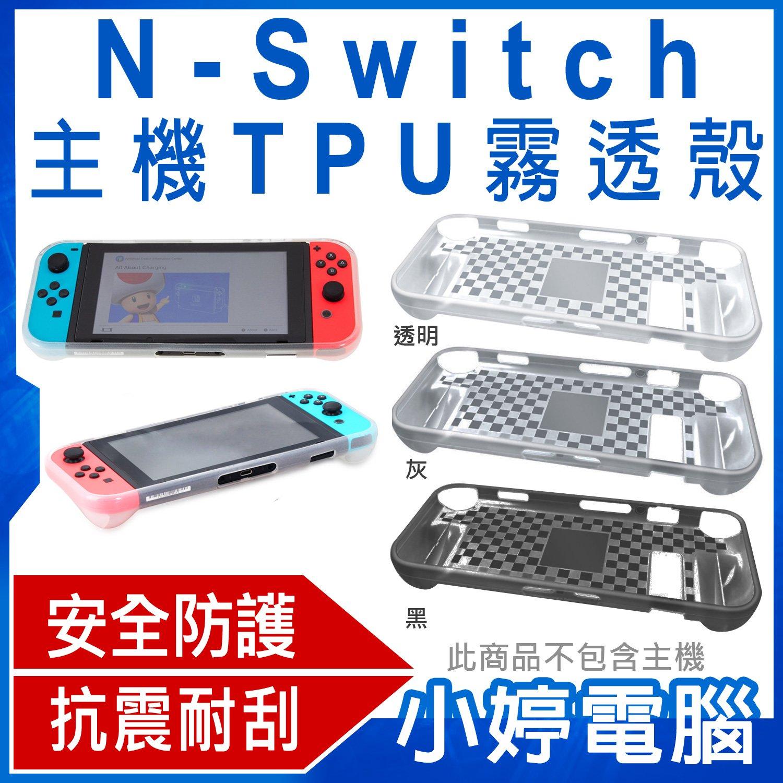【小婷電腦*防護殼】 N-Switch主機防護TPU霧透殼 人體工學 防撞耐磨 開孔精準 用料